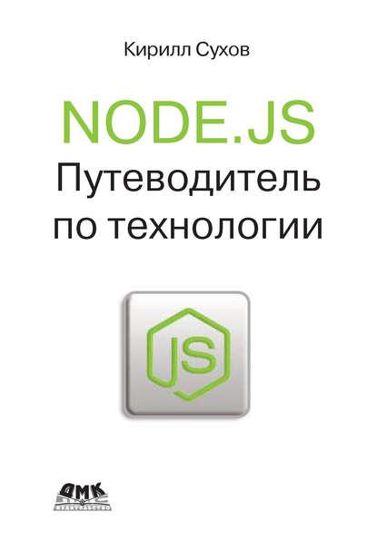 https://www.litres.ru/k-suhov/node-js-putevoditel-po-tehnologii/?lfrom=15589587