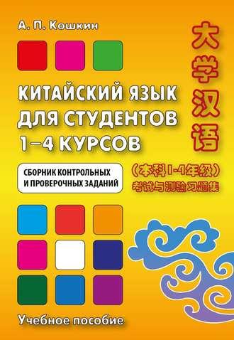 Обложка книги Китайский язык для студентов 1–4 курсов. Сборник контрольных и проверочных заданий