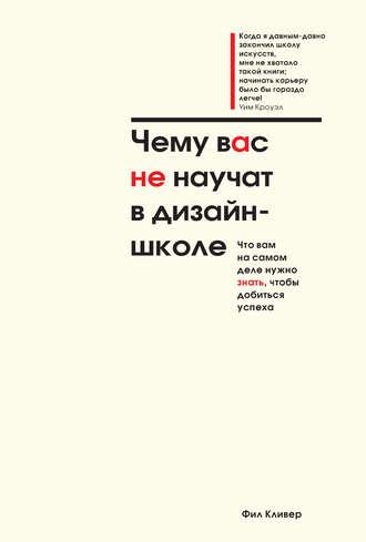 Робин уильямс, дизайн. Книга для недизайнеров. Принципы оформления.