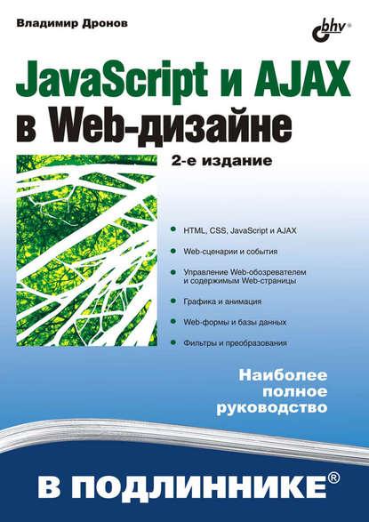 https://www.litres.ru/vladimir-dronov/javascript-i-ajax-v-web-dizayne/?lfrom=15589587