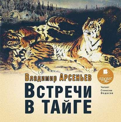 «Встречи в тайге» Владимир Арсеньев