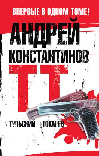 Книгу Андрея Константинова