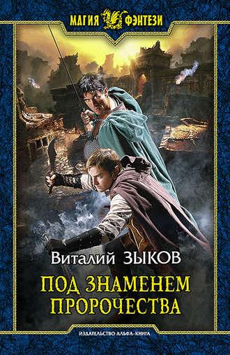 Скачать книгу Под знаменем пророчества