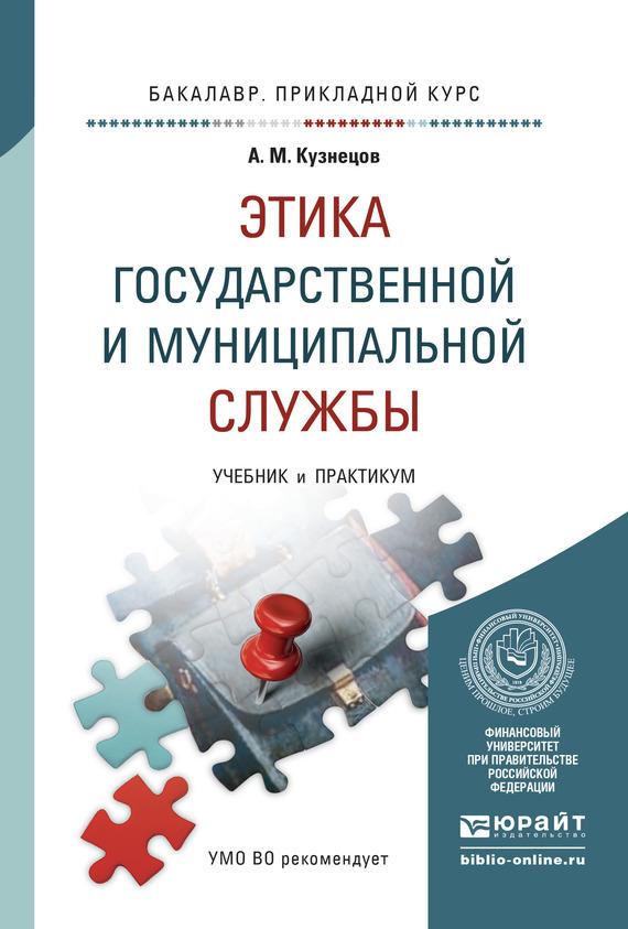 Читать онлайн История России. Учебник и практикум для прикладного бакалавриата