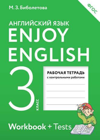 Enjoy english 3 класс. Учебник [image] все для студента.