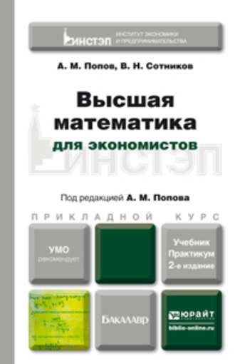 Высшая математика для экономистов: учебник. 3-е изд. Кремер н. Ш.
