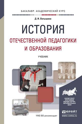 История педагогики учебник.