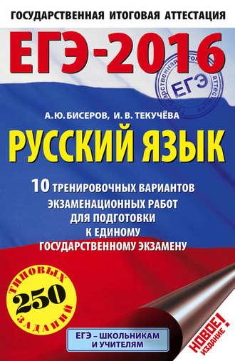 Тренировочных экзаменационных вариантов 10 русский язык работ
