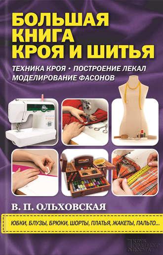 Хорошая книга кроя и шитья