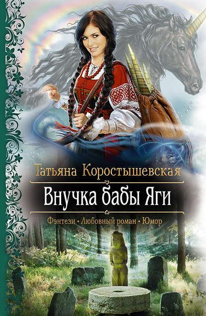 Татьяна Коростышевская «Внучка бабы Яги»
