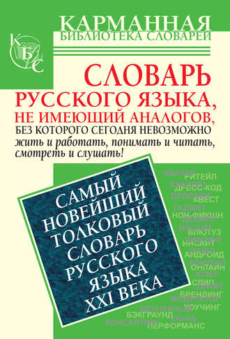 Картинки по запросу Новейший толковый словарь