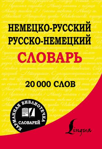 Java русско-немецкий словарь