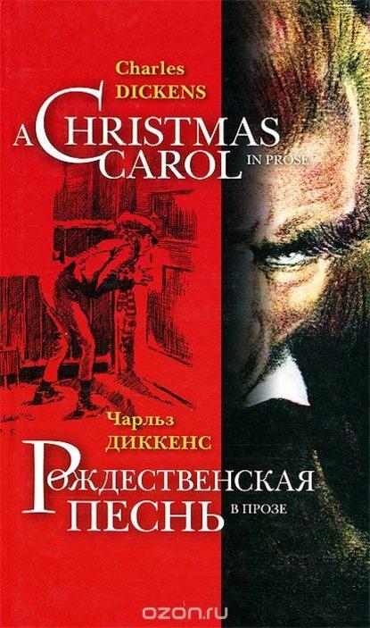 «Рождественская песнь в прозе» Чарльз Диккенс