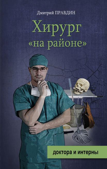 «Хирург «на районе» Дмитрий Правдин