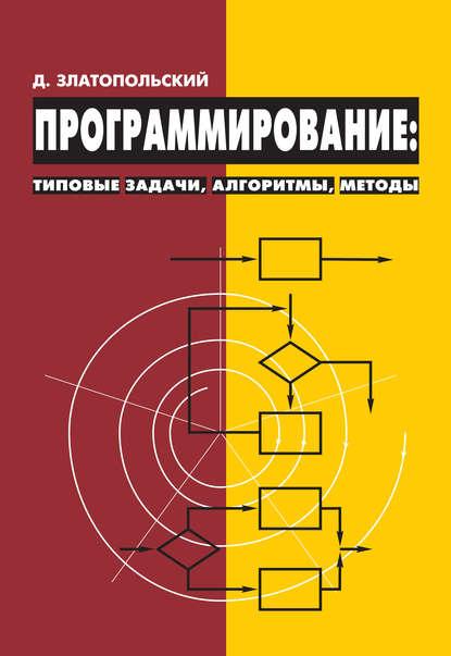 https://www.litres.ru/d-m-zlatopolskiy/programmirovanie-tipovye-zadachi-algoritmy-metody-6509134/?lfrom=15589587