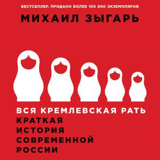 Обложка зыгарь вся кремлевская рать