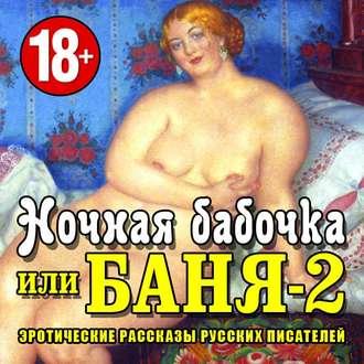 Эротические рассказы русских писателей читать онлайн бесплатно фото 697-832