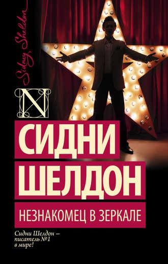 Книга незнакомец в зеркале скачать бесплатно в pdf, epub, fb2.