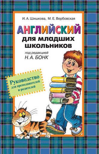 Шишкова и. А. Английский для младших школьников часть 2 [image.