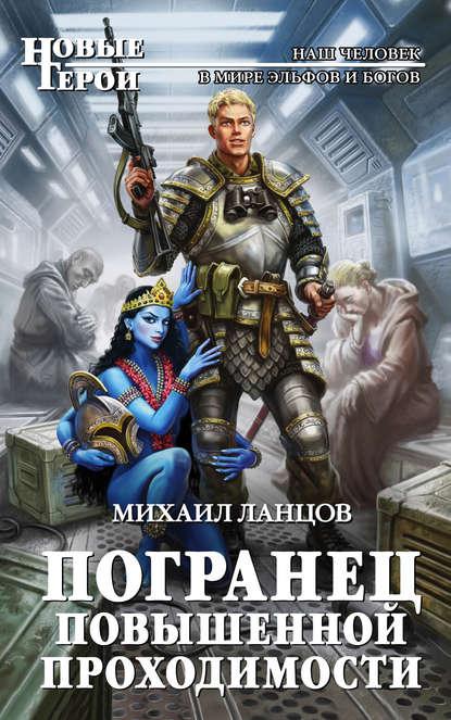 «Погранец повышенной проходимости» Михаил Ланцов