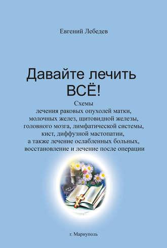 Евгений Лебедев, Давайте лечить все! – скачать fb2, epub, pdf на ...