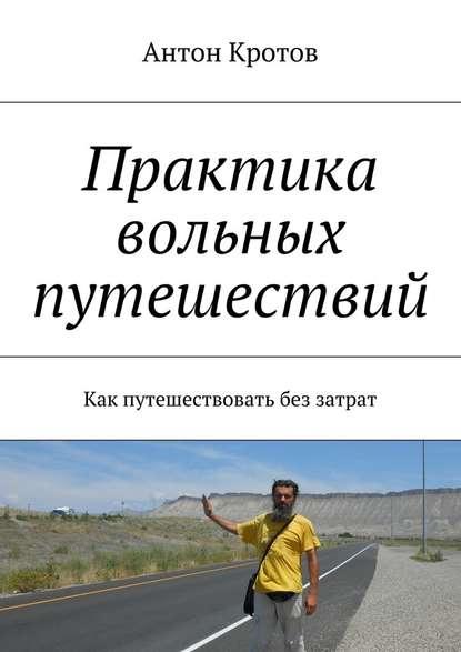 «Практика вольных путешествий» Антон Кротов