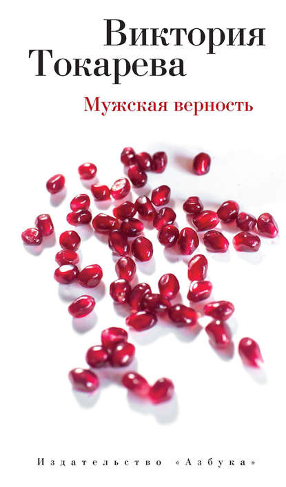 «Мужская верность» Виктория Токарева