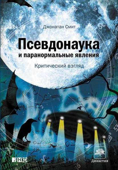 Скачать книгу Псевдонаука и паранормальные явления: Критический взгляд