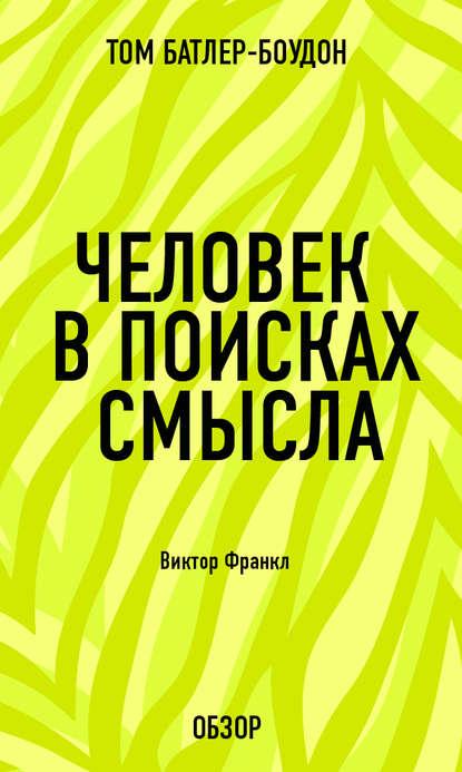 «Человек в поисках смысла. Виктор Франкл (обзор)» ом Батлер-Боудон
