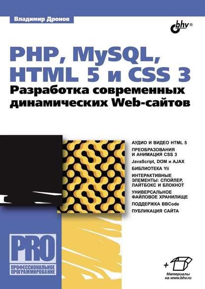 https://www.litres.ru/vladimir-dronov/php-mysql-html5-i-css-3-razrabotka-sovremennyh-dinamicheskih-web-saytov-pdf-epub-19213333/?lfrom=15589587
