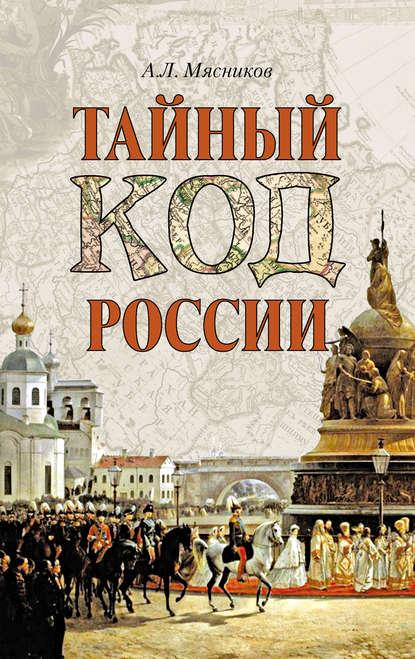 Александр Мясников «Тайный код России»