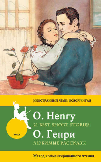 рассказы для 21