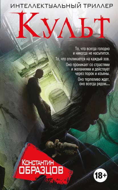 «Культ» Константин Образцов