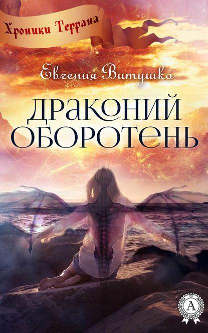«Драконий оборотень» Евгения Витушко