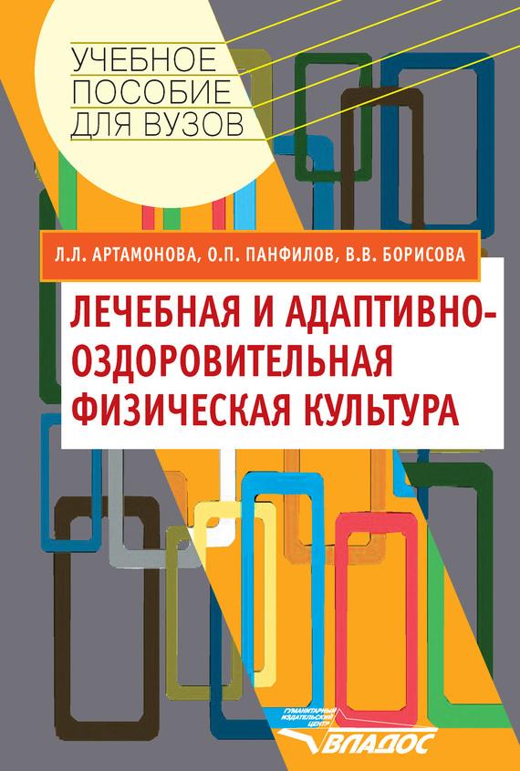 Обложка книги Лечебная и адаптивно-оздоровительная физическая культура