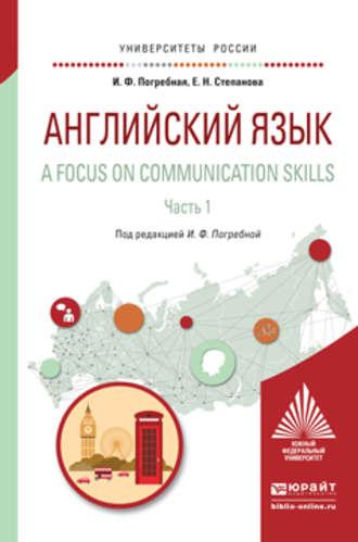 Скачать Английский язык. A focus on communication skills в 2 ч. Часть 1. Учебное пособие для вузов