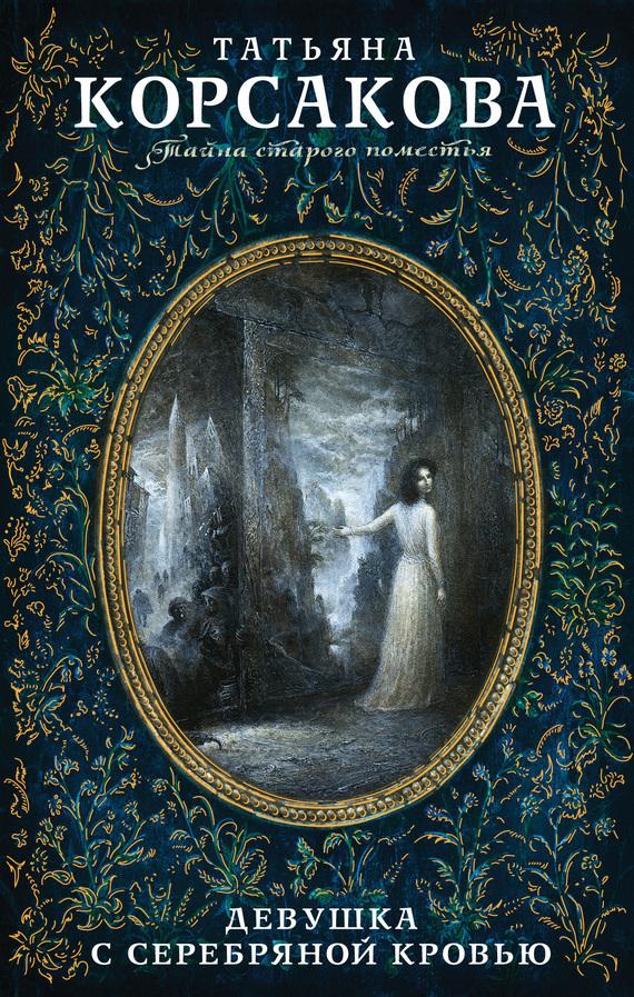 Книга девушка с серебряной кровью