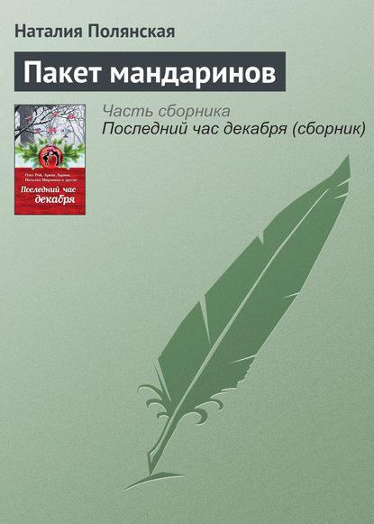 «Пакет мандаринов» Наталия Полянская