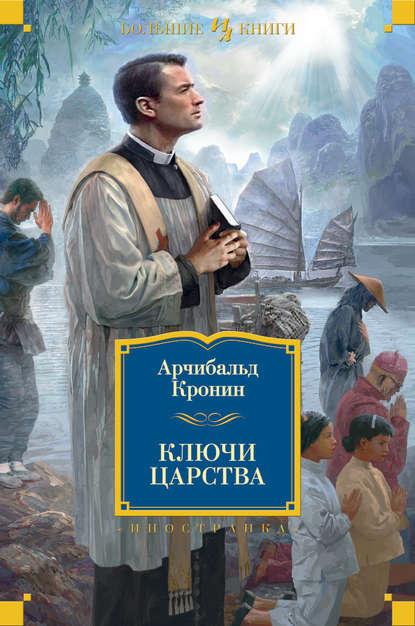 Николай Побережник «Гнев изгнанников»