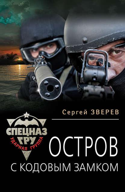 «Остров с кодовым замком» Сергей Зверев