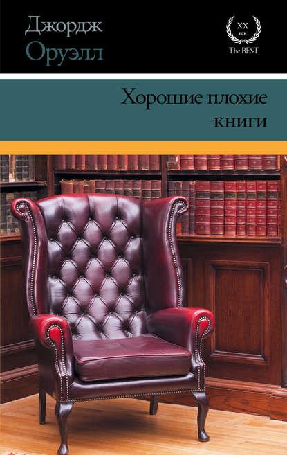 «Хорошие плохие книги (сборник)» Джордж Оруэлл