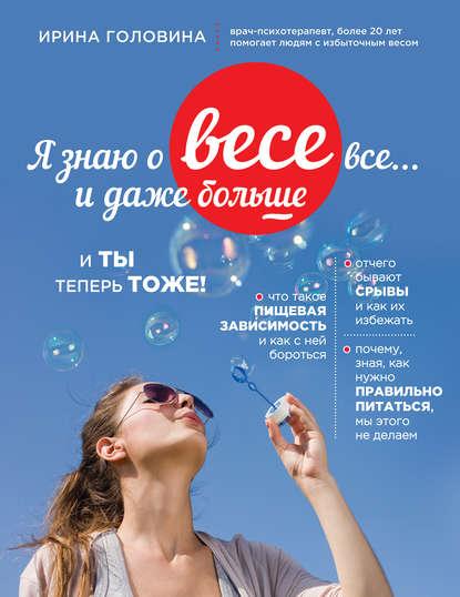 «Я знаю о весе все… и даже больше» Ирина Головина