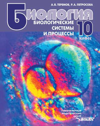 Читать учебник по биологии 10 класс теремов петросова.