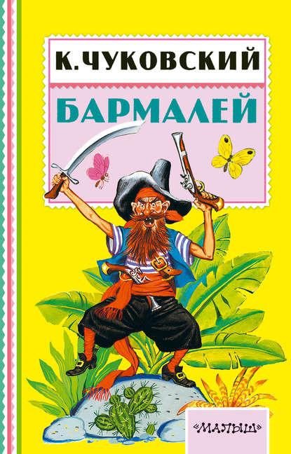 «Бармалей» Корней Чуковский