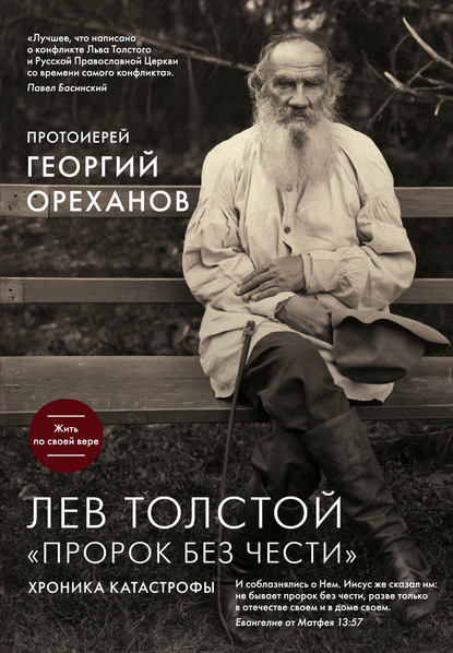 «Лев Толстой. «Пророк без чести»: хроника катастрофы» Протоиерей Георгий Ореханов