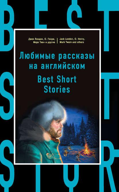 «Любимые рассказы на английском / Best Short Stories» Коллектив авторов