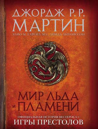 Скачать мир льда и пламени официальная история вестероса и игры престолов