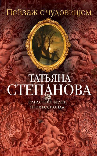 «Пейзаж с чудовищем» Татьяна Степанова