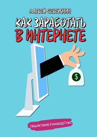 заработок в интернете книги скачать бесплатно