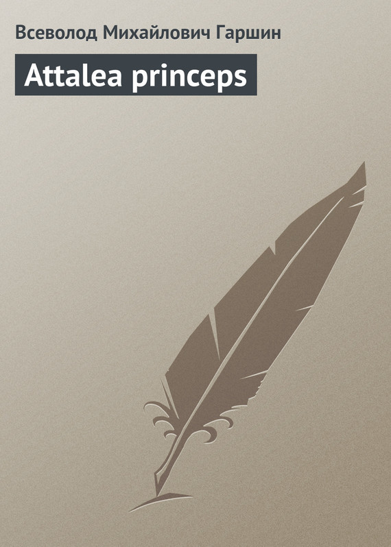 Обложка книги Аttalea princeps